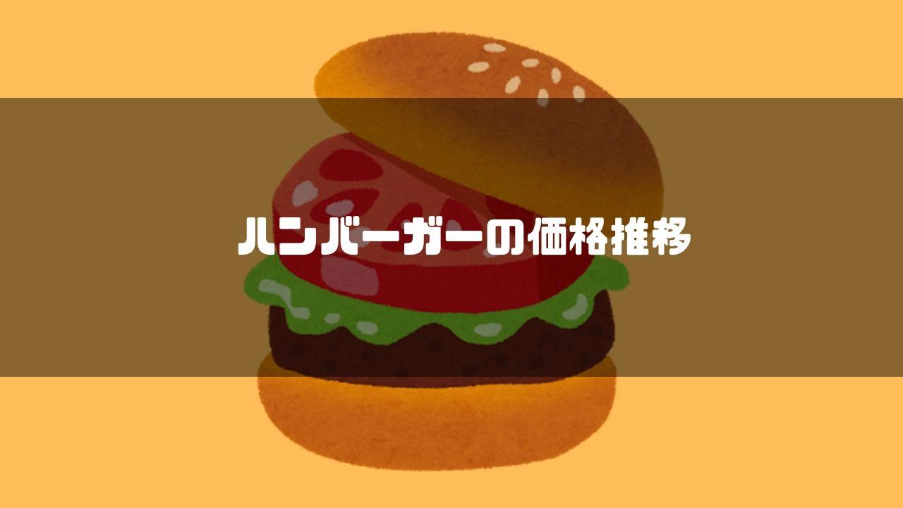 ハンバーガー価格推移アイキャッチ用