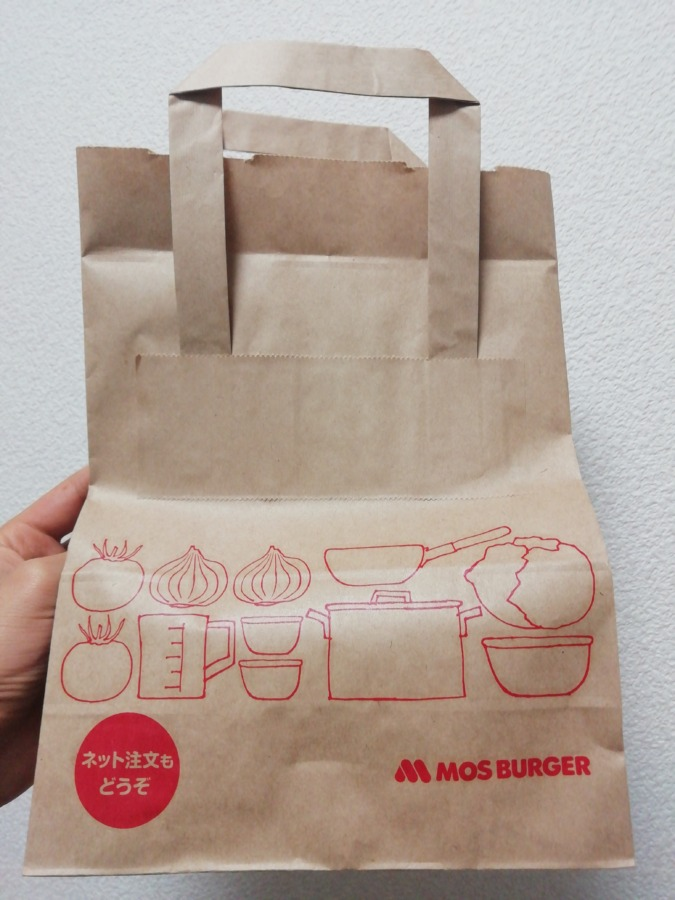 モスバーガーの袋