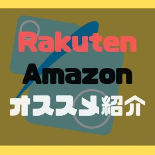rakutenAmazonオススメというテキストが書いてある。背景にはブログアイコン