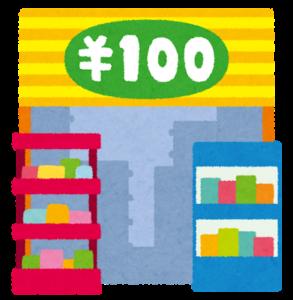 100均ショップのイラスト画像